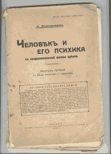 1914 ГОД ИЗДАНИЕ ПРО ПСИХИОЭНЕРГЕТИКУ ЧЕЛОВЕКА
